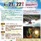 6月21・22日開催 北山川・熊野川 ラフティング&ダッキー キャンプツアー