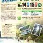 6月14・15日開催 大井川 カヤック&ラフティング キャンプツアー