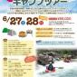 参加者募集中!北山川&熊野川キャンプツアー